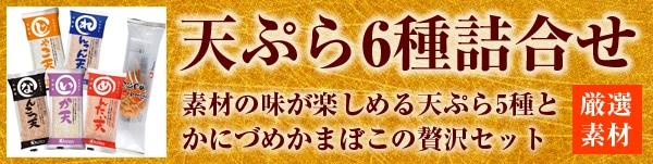 天ぷら6種詰め合わせ