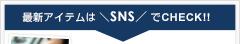 質ウエダの最新アイテムはSNSでチェックしよう