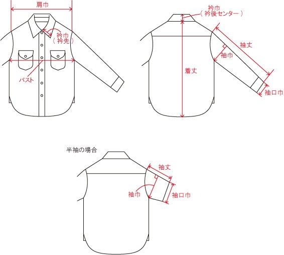 シャツ類採寸方法