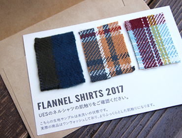 UESのネルシャツサンプルプレゼント