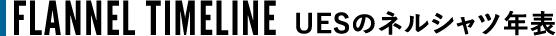 UESのネルシャツ年表