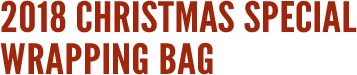 2018 CHRISTMAS SPECIAL WRAPPING BAG