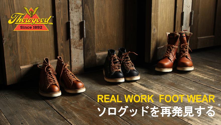 REAL WORK  FOOT WEAR ソログッドを再発見する