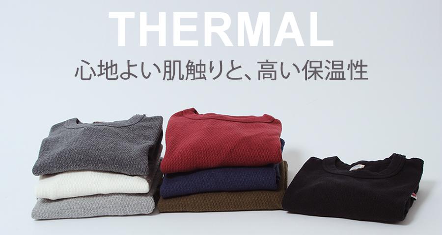 THERMAL 心地よい肌触りと、高い保温性