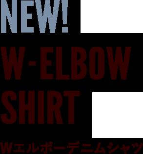 NEW! W-ELBOW SHIRT ダブルエルボーシャツ