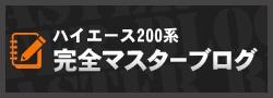 ユーアイビークル ハイエース200系 インスタグラム