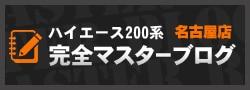ユーアイビークル ハイエース200系 カスタマーブログ 名古屋店