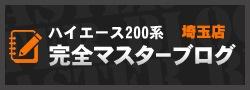 ユーアイビークル ハイエース200系 カスタマーブログ 埼玉店