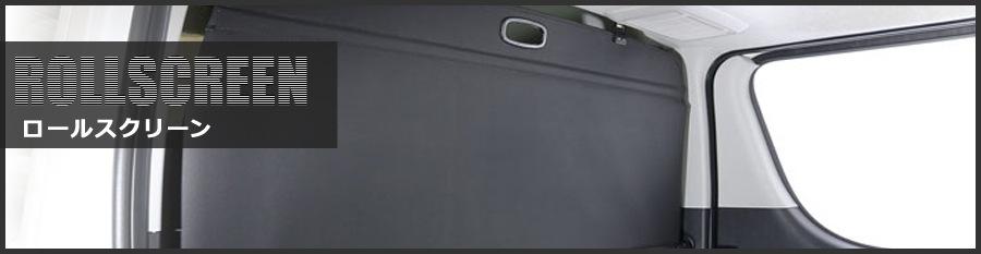 ユーアイビークル/UIvehicle ハイエース/HIACE ロールスクリーン