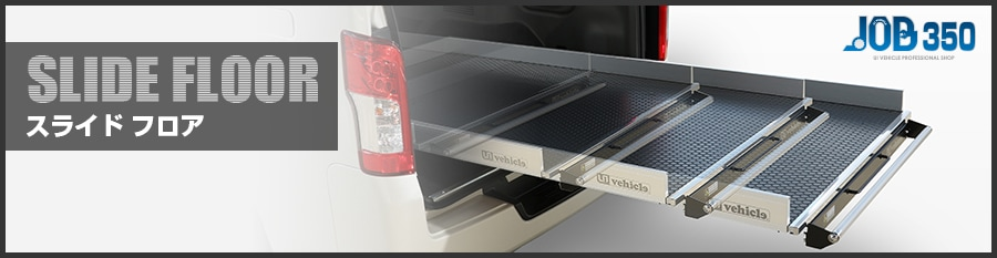 ユーアイビークル/UIvehicle NV350 キャラバン スライドフロア