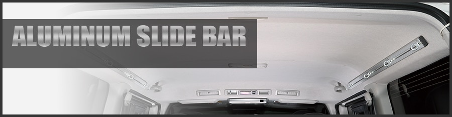 ALUMINUM SLIDE BAR