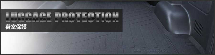 ユーアイビークル/UIvehicle ハイエース/HIACE 荷室保護