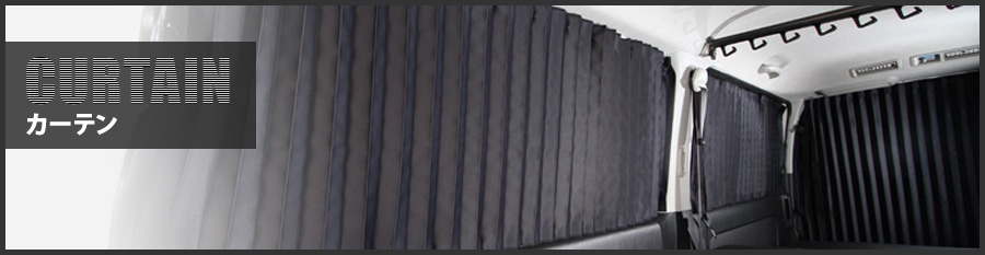 ユーアイビークル/UIvehicle ハイエース/HIACE カーテン
