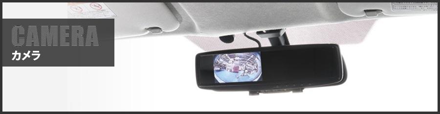 ユーアイビークル/UIvehicle ハイエース/HIACE カメラ
