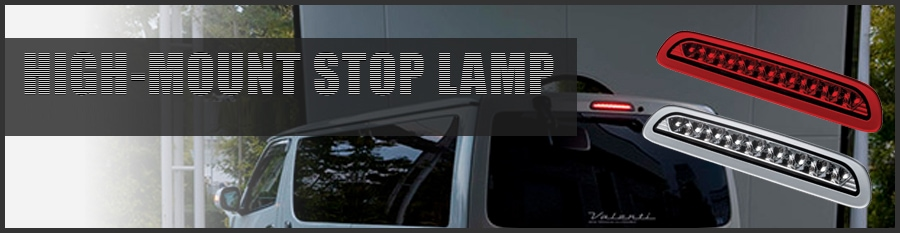 HIGH MOUNT STOP LAMP