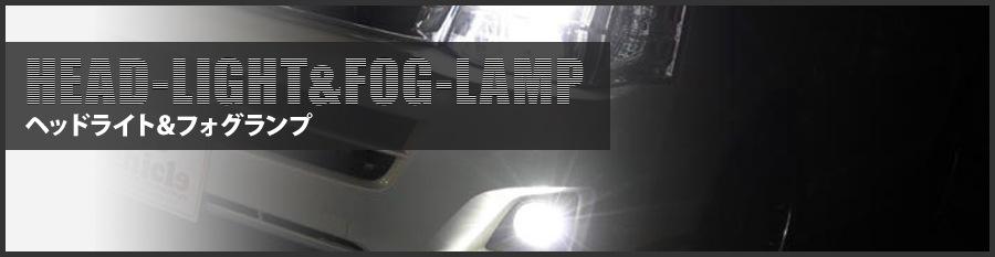 ヘッドライト&フォグランプ