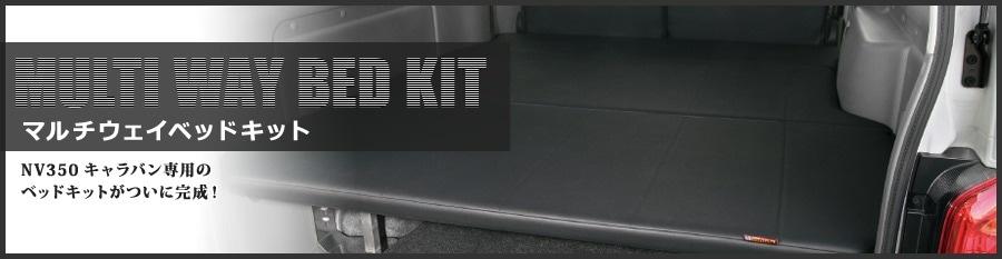 ユーアイビークル/UIvehicle NV350 キャラバン マルチウェイベッドキット