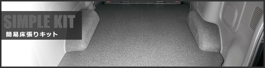 ユーアイビークル/UIvehicle NV350 キャラバン 簡易床張りキット