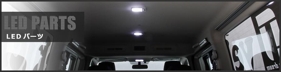 ユーアイビークル/UIvehicle NV350 キャラバン LEDパーツ