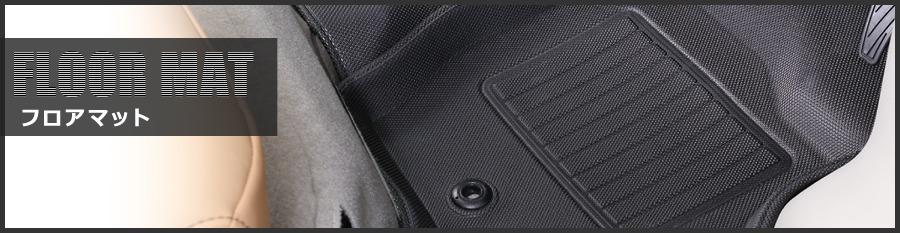ユーアイビークル/UIvehicle DA17 エブリイ 荷室保護・マット各種