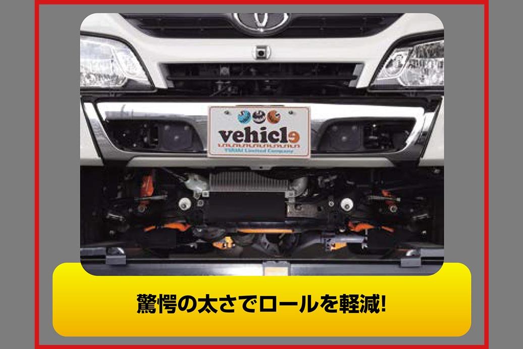 カムロード用 乗り心地改善 足廻りパーツ フロント強化スタビライザー ユーアイビークル UI vehicle