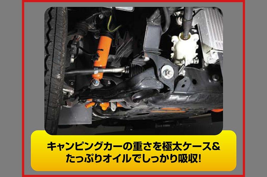 カムロード用 乗り心地改善 足廻りパーツ コンフォートショックアブソーバー ユーアイビークル UI vehicle