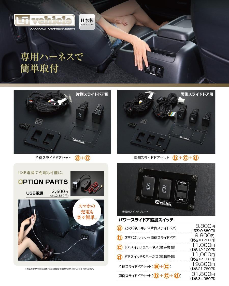 (ミラーリング) 【UIvehicle/ユーアイビークル】 200系 ハイエース (スタンダードタイプ) ! 純正バックカメラ連動ハーネス 安心の日本製! ! 4型バックモニター内蔵自動防眩ミラー装着車用バックカメラの映像をナビモニターに表示 !
