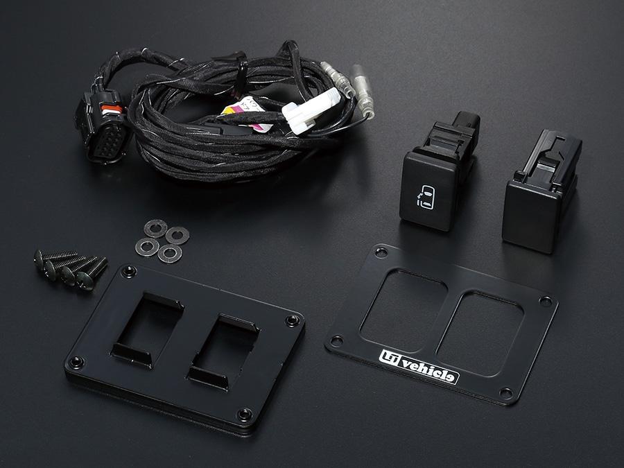 ユーアイビークル/UIvehicle ハイエース/HIACE パワースライドドア追加スイッチ