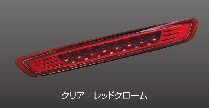 ユーアイビークル/UIvehicle NV350 キャラバン VALENTI LEDハイマウントストップランプ(17LED)