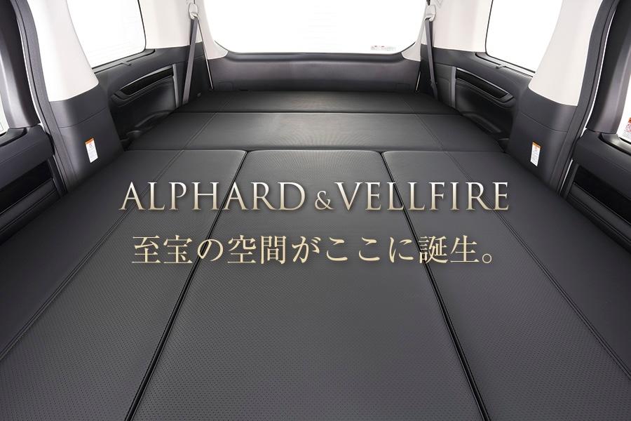 ユーアイビークル/UIvehicle アルファード ヴェルファイア専用 マルチウェイベッドキット