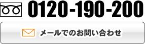 �ե��0120-190-200�����ǤΤ��䤤��碌