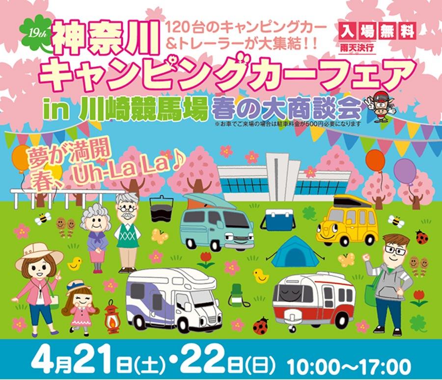 神奈川キャンピング