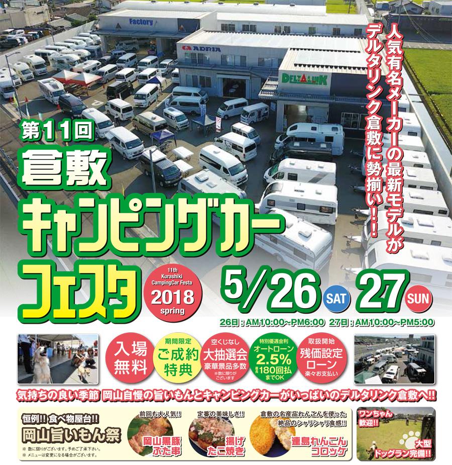 倉敷キャンピングカーフェスタ