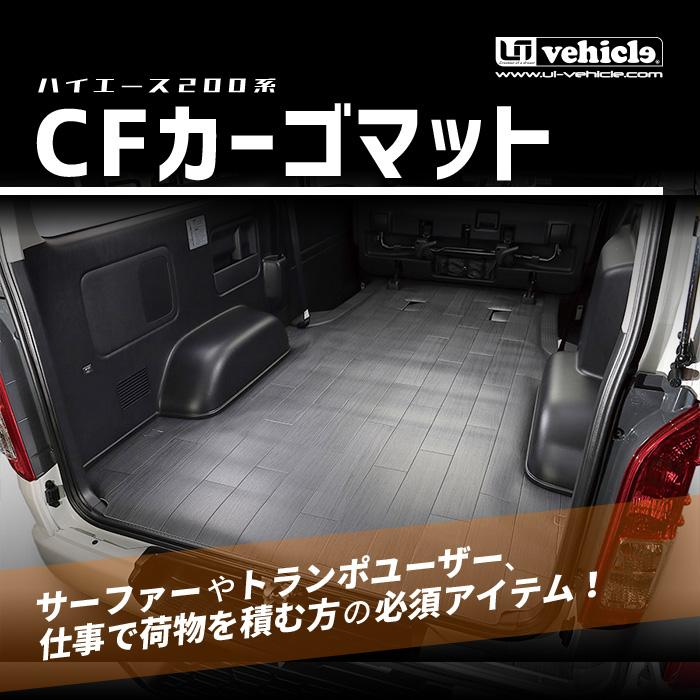 ユーアイビークル/UIvehicle ハイエース/HIACE CFカーゴマット