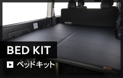 BEDKIT MULTIWAY SERIES(ベッドキットマルチウェイシリーズ)