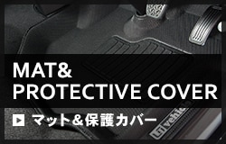MAT&PROTECTIVE COVER (マット&保護カバー)