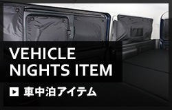 VEHICLE NIGHTS ITEM(車中泊アイテム)