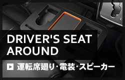 DRIVER'S SEAT AROUND(運転席廻り・電装・スピーカー)