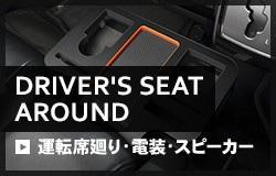 DRIVER'S SEAT AROUND�ʱ�ž�ʲ��ꡦ���������ԡ�������