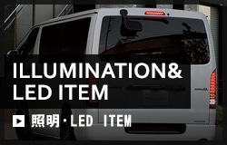 ILLUMINATION&LED ITEM(照明&LEDITEM)