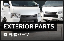 EXTERIORPARTS(外装パーツ)