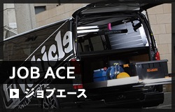 JOBACE(ジョブエース)