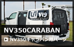 NV350CARAVAN(NV350キャラバン用パーツ)