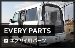 EVERY PARTS(エブリイ用パーツ)