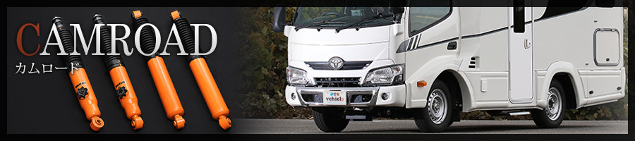 CAMRODO(カムロード用足廻りパーツ) ユーアイビークル UI vehicle