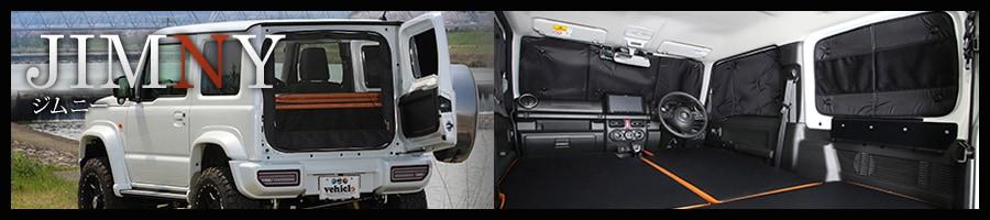 Jimny(ジムニー用パーツ) ユーアイビークル UI vehicle