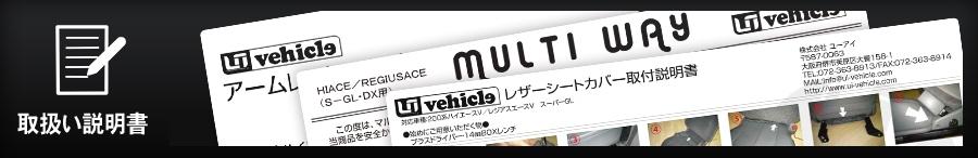 ユーアイビークル/UIvehicle 取扱説明書