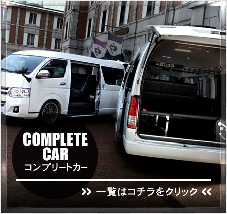 Complete car