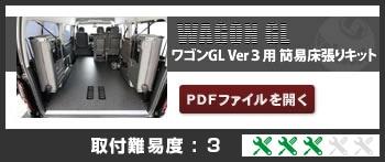ワゴンGL Ver3用 簡易床張りキット