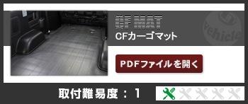 CFカーゴマット